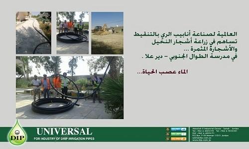 Volunteer Irrigation system